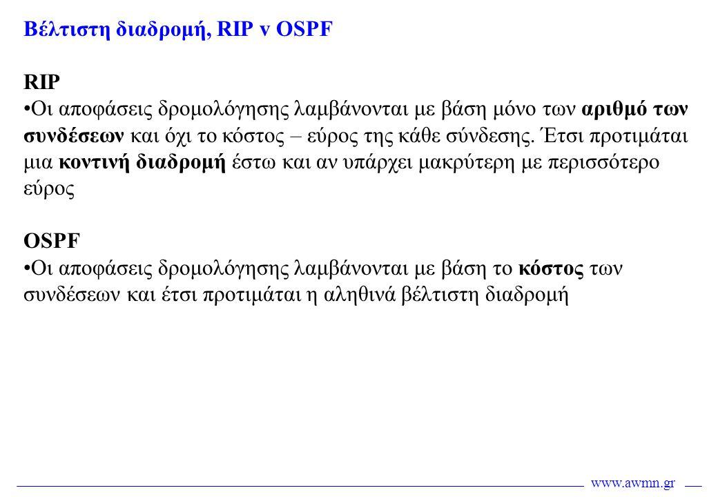 www.awmn.gr Βέλτιστη διαδρομή, RIP v OSPF RIP •Οι αποφάσεις δρομολόγησης λαμβάνονται με βάση μόνο των αριθμό των συνδέσεων και όχι το κόστος – εύρος τ
