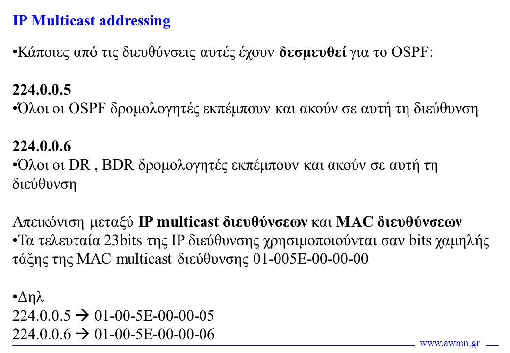 www.awmn.gr •Κάποιες από τις διευθύνσεις αυτές έχουν δεσμευθεί για το OSPF: 224.0.0.5 •Όλοι οι OSPF δρομολογητές εκπέμπουν και ακούν σε αυτή τη διεύθυ