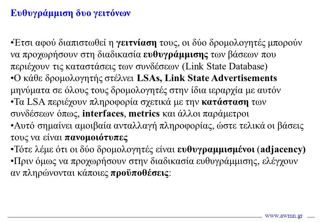 www.awmn.gr Ευθυγράμμιση δυο γειτόνων •Έτσι αφού διαπιστωθεί η γειτνίαση τους, οι δύο δρομολογητές μπορούν να προχωρήσουν στη διαδικασία ευθυγράμμισης