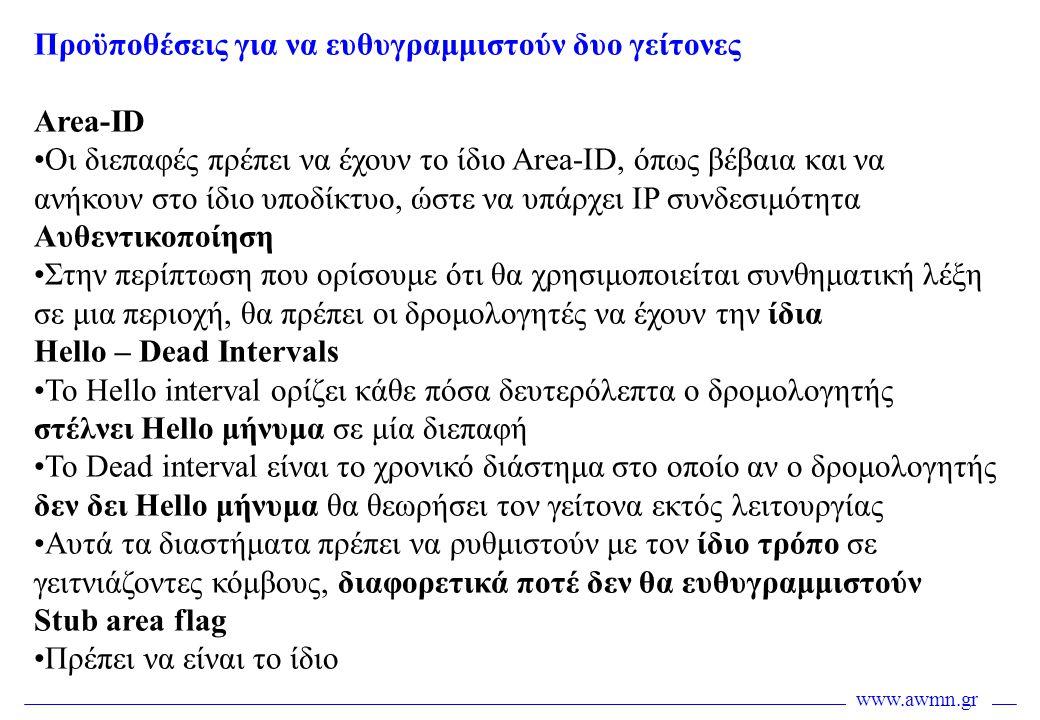 www.awmn.gr Προϋποθέσεις για να ευθυγραμμιστούν δυο γείτονες Area-ID •Οι διεπαφές πρέπει να έχουν το ίδιο Area-ID, όπως βέβαια και να ανήκουν στο ίδιο