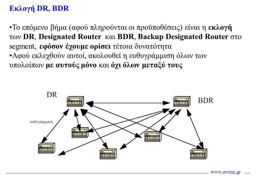 www.awmn.gr Εκλογή DR, BDR •Το επόμενο βήμα (αφού πληρούνται οι προϋποθέσεις) είναι η εκλογή των DR, Designated Router και BDR, Backup Designated Rout