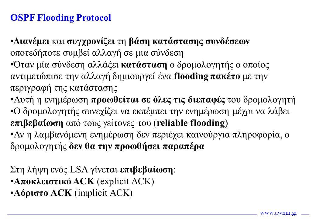 www.awmn.gr OSPF Flooding Protocol •Διανέμει και συγχρονίζει τη βάση κατάστασης συνδέσεων οποτεδήποτε συμβεί αλλαγή σε μια σύνδεση •Όταν μία σύνδεση α
