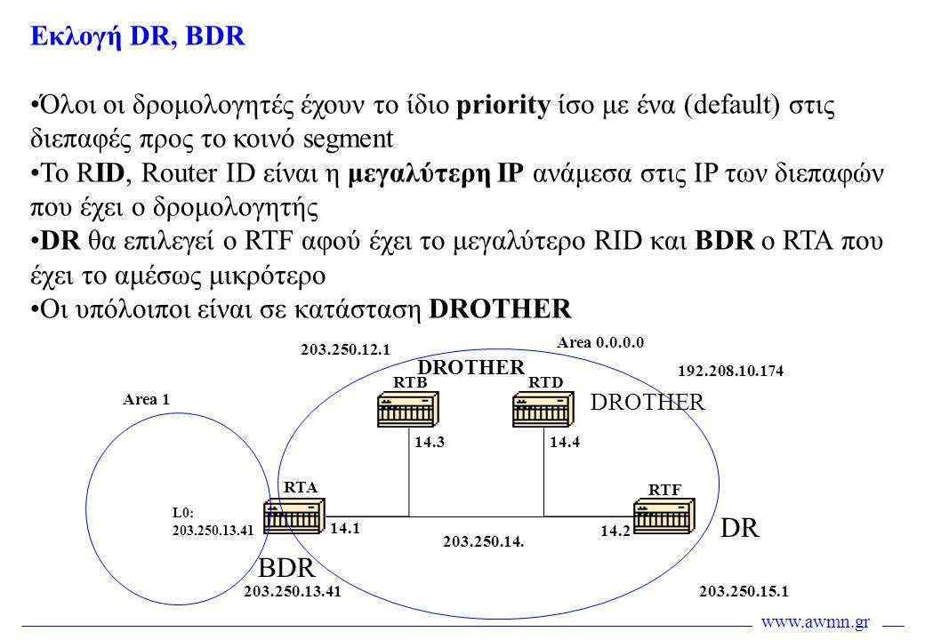 www.awmn.gr Εκλογή DR, BDR •Όλοι οι δρομολογητές έχουν το ίδιο priority ίσο με ένα (default) στις διεπαφές προς το κοινό segment •Το RID, Router ID εί