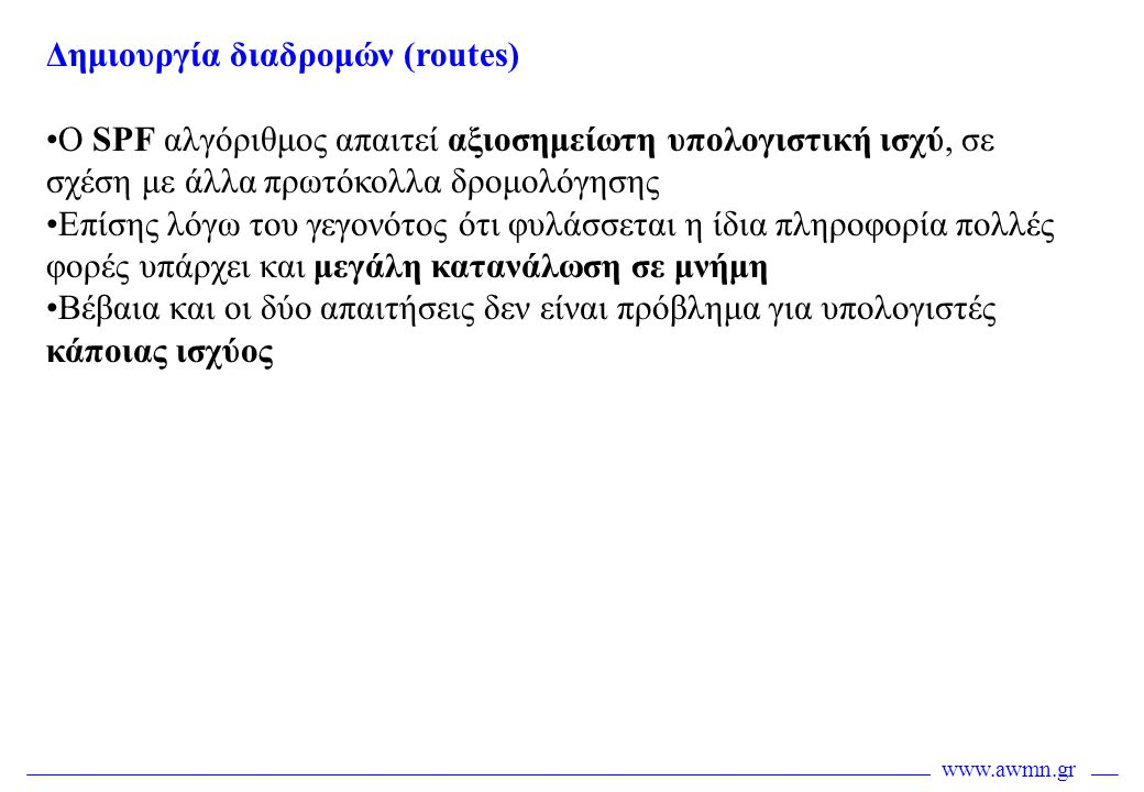 www.awmn.gr Δημιουργία διαδρομών (routes) •Ο SPF αλγόριθμος απαιτεί αξιοσημείωτη υπολογιστική ισχύ, σε σχέση με άλλα πρωτόκολλα δρομολόγησης •Επίσης λ