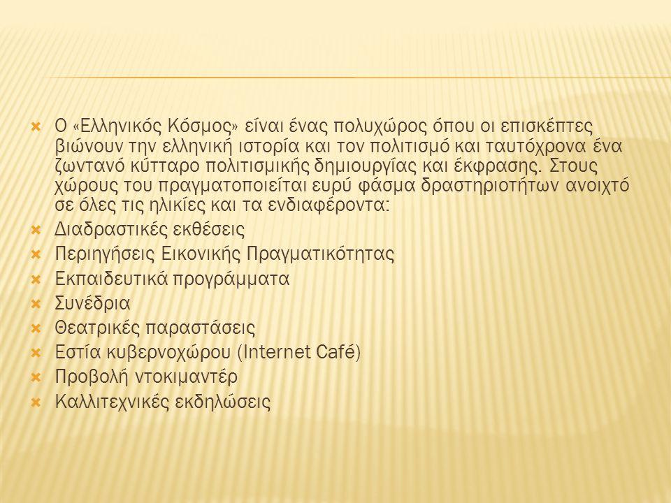  Ο «Ελληνικός Κόσμος» είναι ένας πολυχώρος όπου οι επισκέπτες βιώνουν την ελληνική ιστορία και τον πολιτισμό και ταυτόχρονα ένα ζωντανό κύτταρο πολιτισμικής δημιουργίας και έκφρασης.