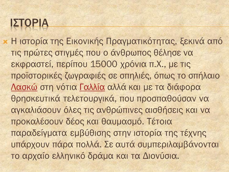  Επίσης κατά τον 5ο αιώνα π.Χ., όπου γίνονται οι πρώτες ιστορικές αναφορές στην τέχνη από τον Πλάτωνα και τους σύγχρονούς του, δίνεται ιδιαίτερη προσοχή στη δραματική χρήση της προοπτικής στα σκηνικά των έργων του Αισχύλου και του Σοφοκλή.