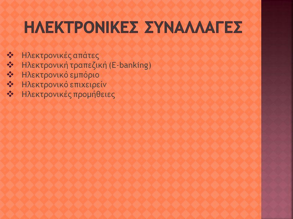  Ηλεκτρονικές απάτες  Ηλεκτρονική τραπεζική (E-banking)  Ηλεκτρονικό εμπόριο  Ηλεκτρονικό επιχειρείν  Ηλεκτρονικές προμήθειες