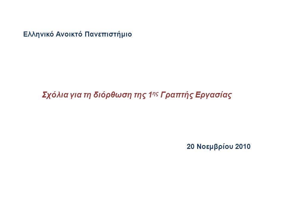 Ελληνικό Ανοικτό Πανεπιστήμιο Σχόλια για τη διόρθωση της 1 ης Γραπτής Εργασίας 20 Νοεμβρίου 2010