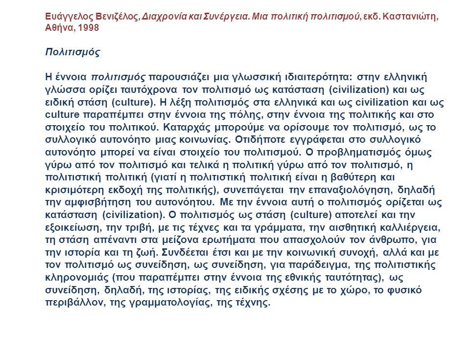 Ευάγγελος Βενιζέλος, Διαχρονία και Συνέργεια. Μια πολιτική πολιτισμού, εκδ. Καστανιώτη, Αθήνα, 1998 Πολιτισμός Η έννοια πολιτισμός παρουσιάζει μια γλω