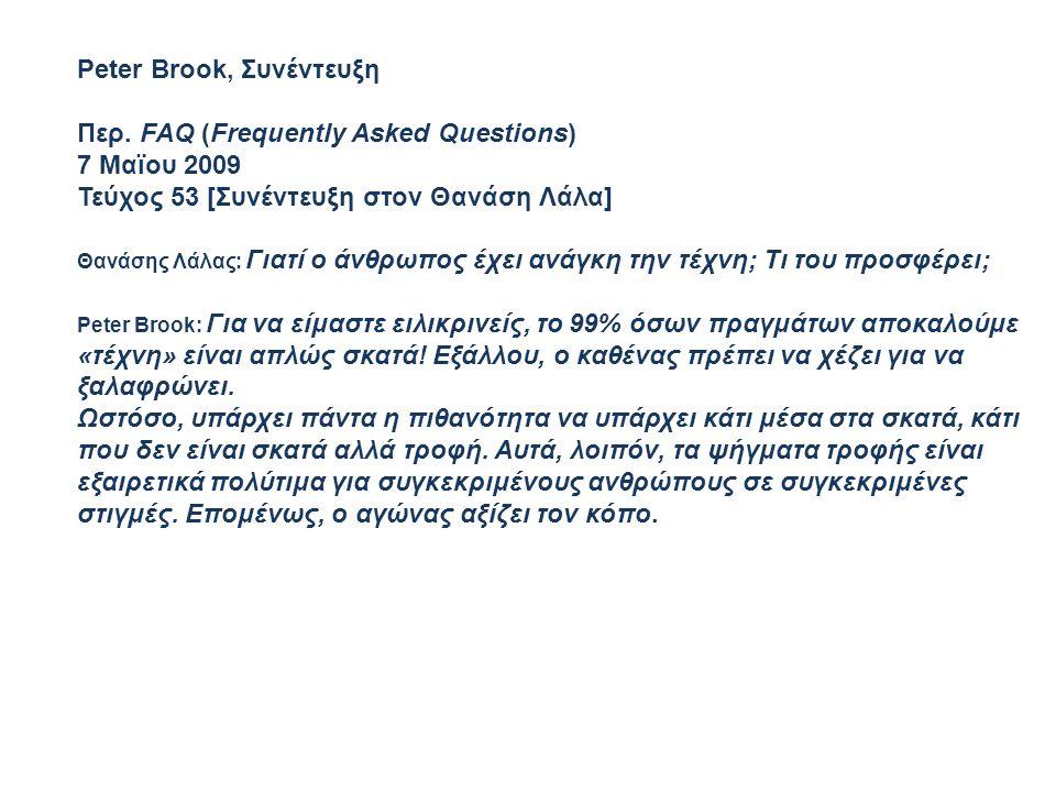 Peter Brook, Συνέντευξη Περ. FAQ (Frequently Asked Questions) 7 Μαϊου 2009 Τεύχος 53 [Συνέντευξη στον Θανάση Λάλα] Θανάσης Λάλας: Γιατί ο άνθρωπος έχε