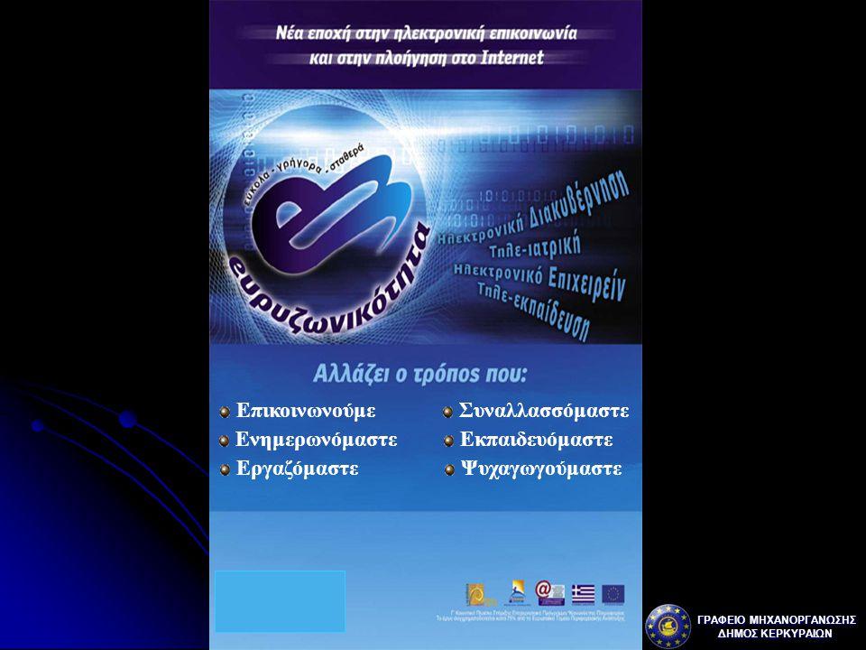 ΓΡΑΦΕΙΟ ΜΗΧΑΝΟΡΓΑΝΩΣΗΣ ΓΡΑΦΕΙΟ ΜΗΧΑΝΟΡΓΑΝΩΣΗΣ ΔΗΜΟΣ ΚΕΡΚΥΡΑΙΩΝ ΔΗΜΟΣ ΚΕΡΚΥΡΑΙΩΝ > Προσιτή,Αξιόπιστη, Γρήγορη, Συνεχής σύνδεση Internet > Γρήγορη πρόσβαση στο web, παιχνίδια, ραδιόφωνο,τηλεόραση > VoIP, τηλεδιάσκεψη, εργασία-μάθηση-ιατρική φροντίδα >Είναι στρατηγικής σημασίας για τη χώρα και την Ευρώπη >Δίνει σημαντική ώθηση στις οικονομικές δραστηριότητες >Συντελεί στην οικοδόμηση της Κοινωνίας της Πληροφορίας >Αλλάζει τον τρόπο με τον οποίο επικοινωνούμε ενημερωνόμαστε, ψυχαγωγούμαστε … ενημερωνόμαστε, ψυχαγωγούμαστε … Εύκολα Εύκολα Διαρκής σύνδεση στο Internet χωρίς πολύπλοκες ρυθμίσεις Διαρκής σύνδεση στο Internet χωρίς πολύπλοκες ρυθμίσεις Γρήγορα Γρήγορα Υπέρ – υψηλές ταχύτητες για νέες εφαρμογές Υπέρ – υψηλές ταχύτητες για νέες εφαρμογές Σταθερά Σταθερά Αξιόπιστες ψηφιακές συνδέσεις με εγγυημένες υψηλές αποδόσεις