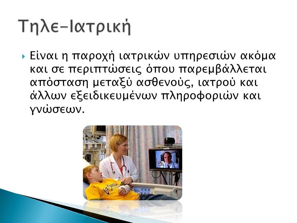  Είναι η παροχή ιατρικών υπηρεσιών ακόμα και σε περιπτώσεις όπου παρεμβάλλεται απόσταση μεταξύ ασθενούς, ιατρού και άλλων εξειδικευμένων πληροφοριών