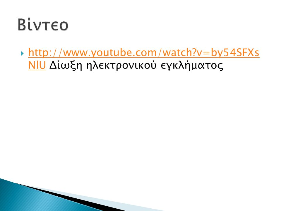  http://www.youtube.com/watch?v=by54SFXs NlU Δίωξη ηλεκτρονικού εγκλήματος http://www.youtube.com/watch?v=by54SFXs NlU
