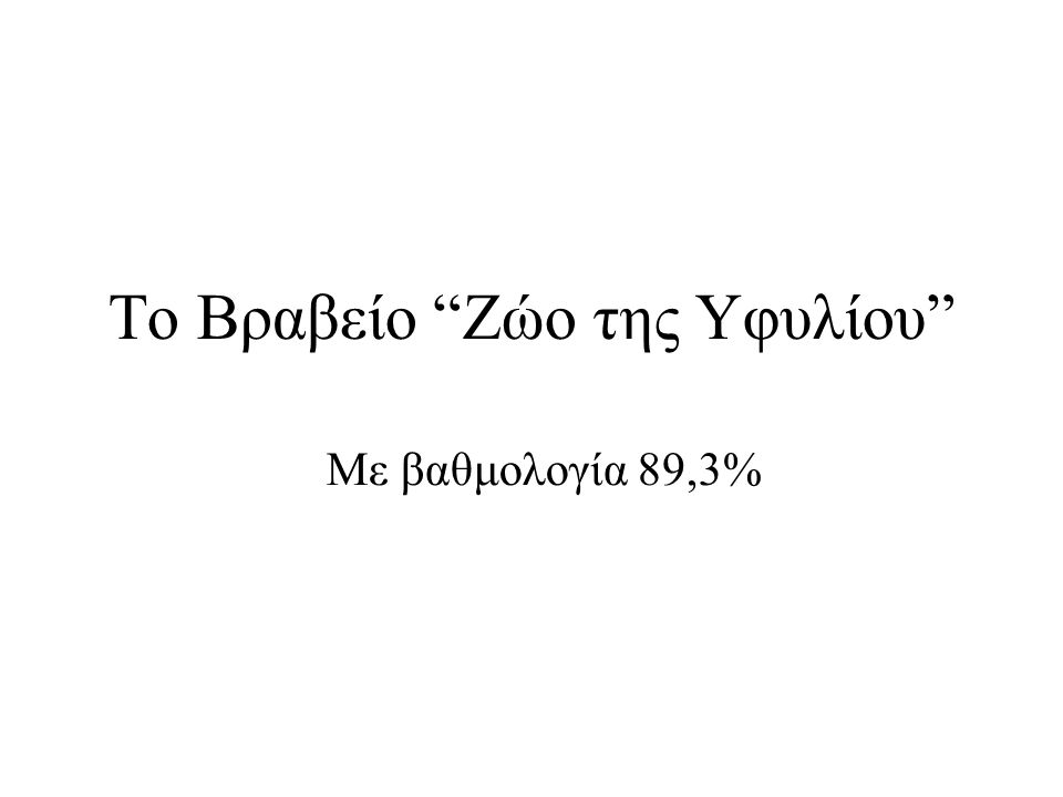 """Το Βραβείο """"Ζώο της Υφυλίου"""" Με βαθμολογία 89,3%"""