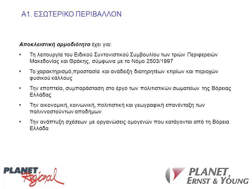 5 Αποκλειστική αρμοδιότητα έχει για: •Τη λειτουργία του Ειδικού Συντονιστικού Συμβουλίου των τριών Περιφερειών Μακεδονίας και Θράκης, σύμφωνα με το Νό