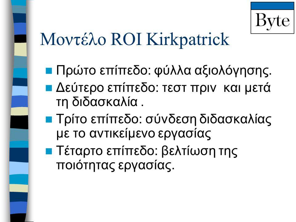Μοντέλο ROI Kirkpatrick  Πρώτο επίπεδο: φύλλα αξιολόγησης.  Δεύτερο επίπεδο: τεστ πριν και μετά τη διδασκαλία.  Τρίτο επίπεδο: σύνδεση διδασκαλίας