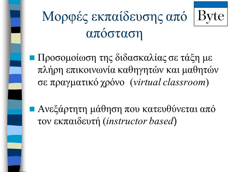 Μορφές εκπαίδευσης από απόσταση  Προσομοίωση της διδασκαλίας σε τάξη με πλήρη επικοινωνία καθηγητών και μαθητών σε πραγματικό χρόνο (virtual classroo