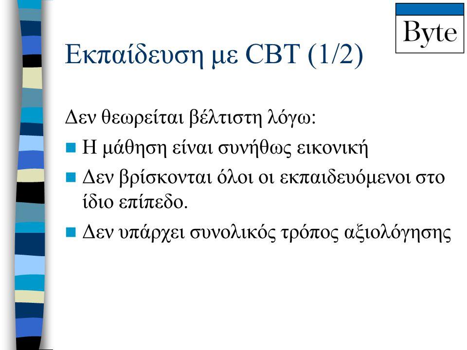 Εκπαίδευση με CBT (1/2) Δεν θεωρείται βέλτιστη λόγω:  Η μάθηση είναι συνήθως εικονική  Δεν βρίσκονται όλοι οι εκπαιδευόμενοι στο ίδιο επίπεδο.  Δεν