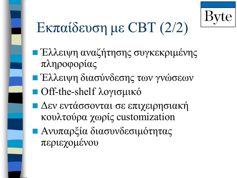Εκπαίδευση με CBT (2/2)  Έλλειψη αναζήτησης συγκεκριμένης πληροφορίας  Έλλειψη διασύνδεσης των γνώσεων  Οff-the-shelf λογισμικό  Δεν εντάσσονται σ