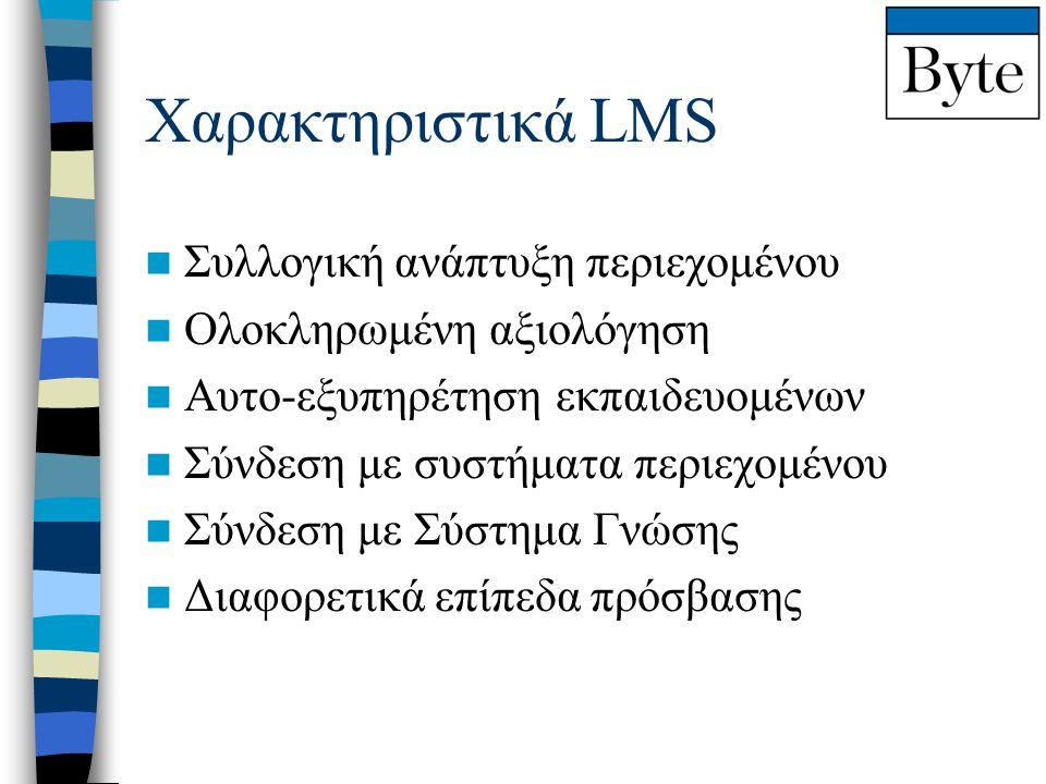 Χαρακτηριστικά LMS  Συλλογική ανάπτυξη περιεχομένου  Ολοκληρωμένη αξιολόγηση  Αυτο-εξυπηρέτηση εκπαιδευομένων  Σύνδεση με συστήματα περιεχομένου 