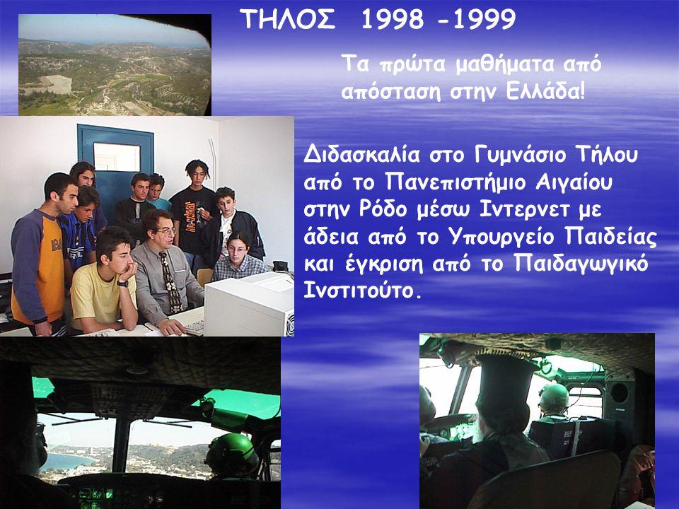 ΤΗΛΟΣ 1998 -1999 Τα πρώτα μαθήματα από απόσταση στην Ελλάδα! Διδασκαλία στο Γυμνάσιο Τήλου από το Πανεπιστήμιο Αιγαίου στην Ρόδο μέσω Ιντερνετ με άδει