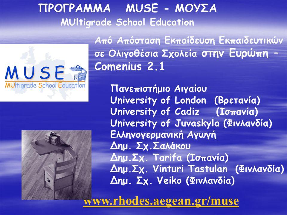 ΠΡΟΓΡΑΜΜΑ MUSE - ΜΟΥΣΑ www.rhodes.aegean.gr/muse Από Απόσταση Εκπαίδευση Εκπαιδευτικών σε Ολιγοθέσια Σχολεία στην Ευρώπη – Comenius 2.1 Πανεπιστήμιο Α