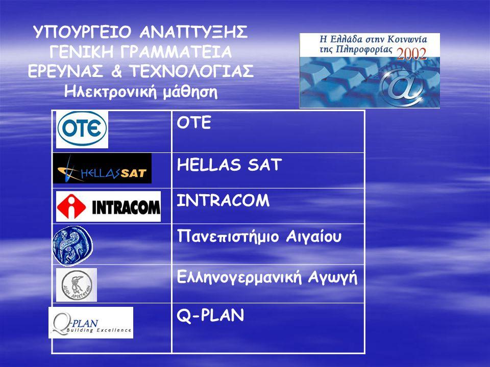 YΠOYPΓEIO ANAΠTYΞHΣ ΓENIKH ΓPAMMATEIA EPEYNAΣ & TEXNOΛOΓIAΣ Ηλεκτρονική μάθηση OTE HELLAS SAT INTRACOM Πανεπιστήμιο Αιγαίου Ελληνογερμανική Αγωγή Q-PL