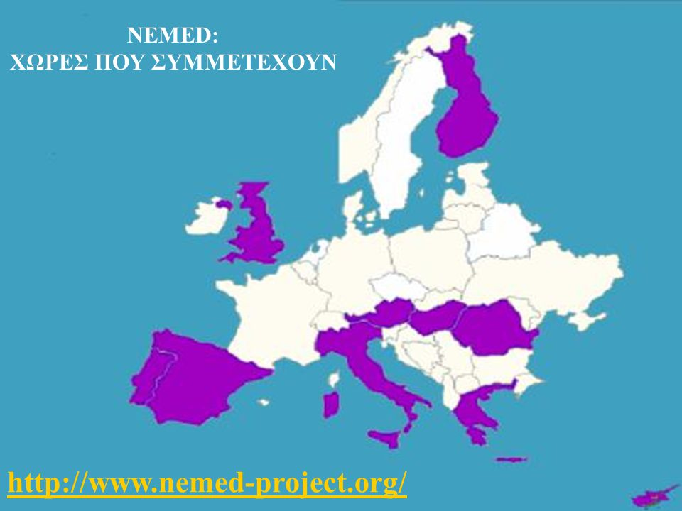 NEMED: ΧΩΡΕΣ ΠΟΥ ΣΥΜΜΕΤΕΧΟΥΝ http://www.nemed-project.org/