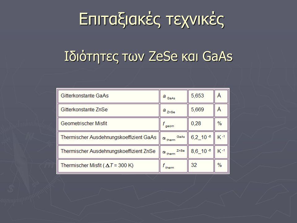 Επιταξιακές τεχνικές Ιδιότητες των ZeSe και GaAs Επιταξιακές τεχνικές Ιδιότητες των ZeSe και GaAs