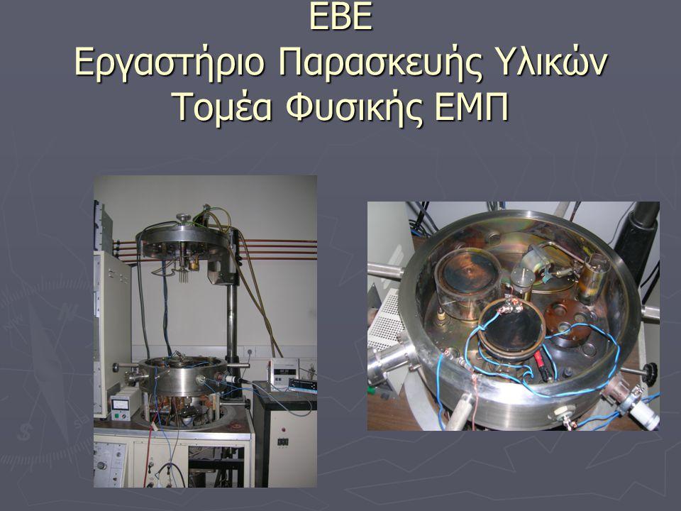 ΕΒΕ Εργαστήριο Παρασκευής Υλικών Τομέα Φυσικής ΕΜΠ
