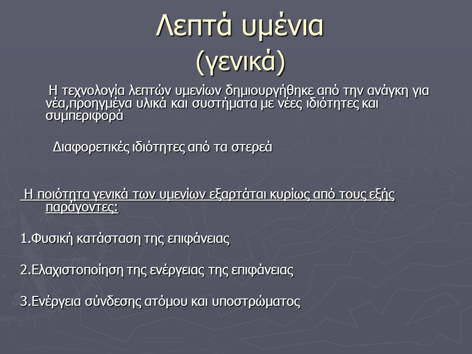 Επιταξιακές τεχνικές Ποια μέθοδος επιλέγεται; ► Εξαρτάται από θερμοδυναμικούς παράγοντες ► Φυσική Επιφανειών ► δ=-σ β + σ α + σ ι Όπου: σ β = ενέργεια επιφάνειας υποστρώματος σ α = ενέργεια επιφάνειας επιστρώματος σ ι =ενέργεια διεπιφάνειας Για δ<0 2-D ανάπτυξη Για δ>=0 3-D ανάπτυξη σ α > σ β Volmer-Weber σ α < σ β Frank van der Merve Stranski - Krastanov