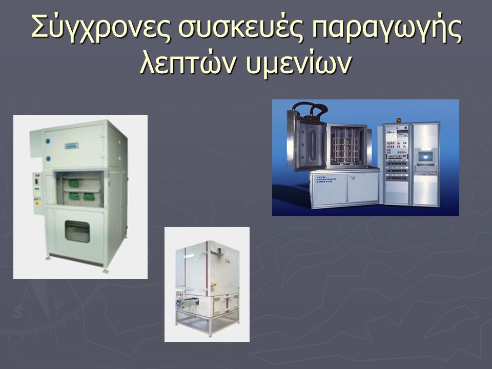 Μέθοδοι παρασκευής λεπτών υμενίων Συμβατικές τεχνικές εναπόθεσης: Συμβατικές τεχνικές εναπόθεσης: • Εξάχνωση (PVD,CVD,EBE,IBE,LPD) • Ηλεκτροεναπόθεση (ECD) • Ψεκασμός πλάσματος(plasma spraying) Επιταξιακές τεχνικές εναπόθεσης: • Επιταξία μοριακής δέσμης (ΜΒΕ) • Επιταξία μεταλλοργανικών ατμών (MOVPE)