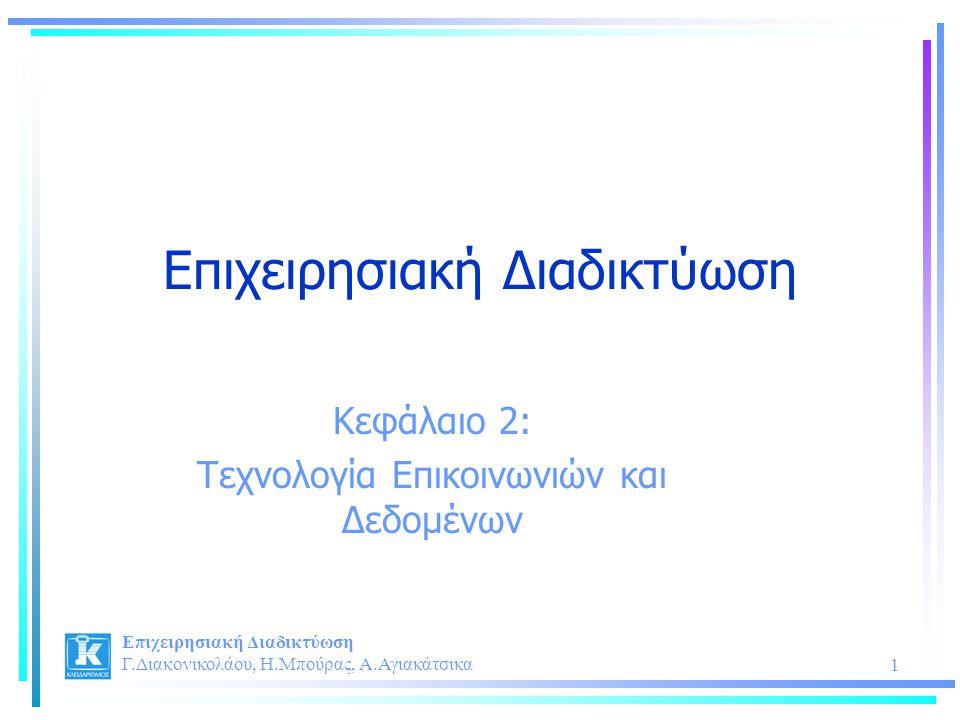 1 Επιχειρησιακή Διαδικτύωση Γ.Διακονικολάου, Η.Μπούρας, Α.Αγιακάτσικα Επιχειρησιακή Διαδικτύωση Κεφάλαιο 2: Τεχνολογία Επικοινωνιών και Δεδομένων