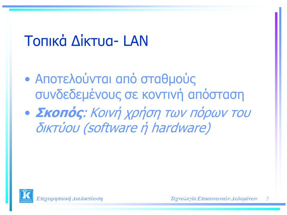 5Τεχνολογία Επικοινωνιών Δεδομένων Επιχειρησιακή Διαδικτύωση Τοπικά Δίκτυα- LAN •Αποτελούνται από σταθμούς συνδεδεμένους σε κοντινή απόσταση •Σκοπός: