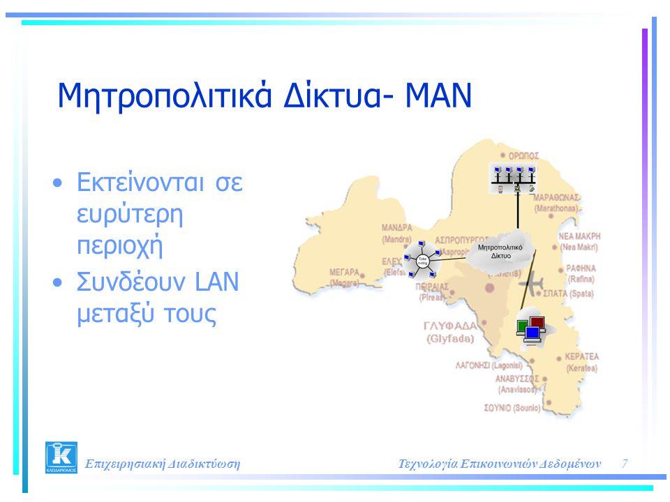 7Τεχνολογία Επικοινωνιών Δεδομένων Επιχειρησιακή Διαδικτύωση Μητροπολιτικά Δίκτυα- MAN •Εκτείνονται σε ευρύτερη περιοχή •Συνδέουν LAN μεταξύ τους