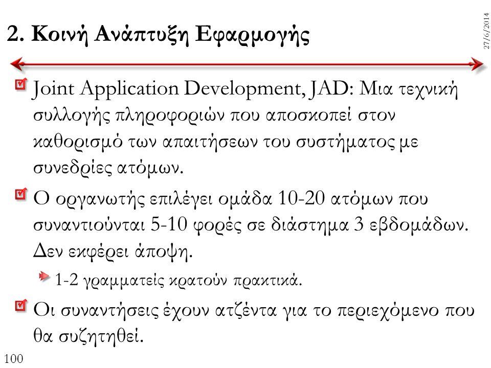 100 27/6/2014 2. Κοινή Ανάπτυξη Εφαρμογής Joint Application Development, JAD: Μια τεχνική συλλογής πληροφοριών που αποσκοπεί στον καθορισμό των απαιτή