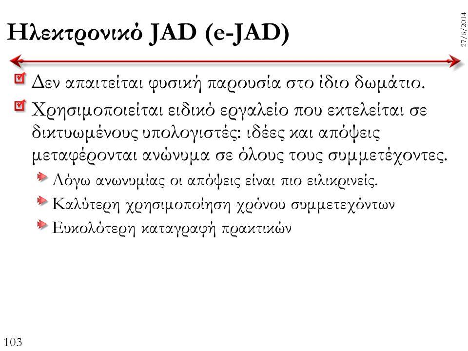 103 27/6/2014 Ηλεκτρονικό JAD (e-JAD) Δεν απαιτείται φυσική παρουσία στο ίδιο δωμάτιο. Χρησιμοποιείται ειδικό εργαλείο που εκτελείται σε δικτυωμένους