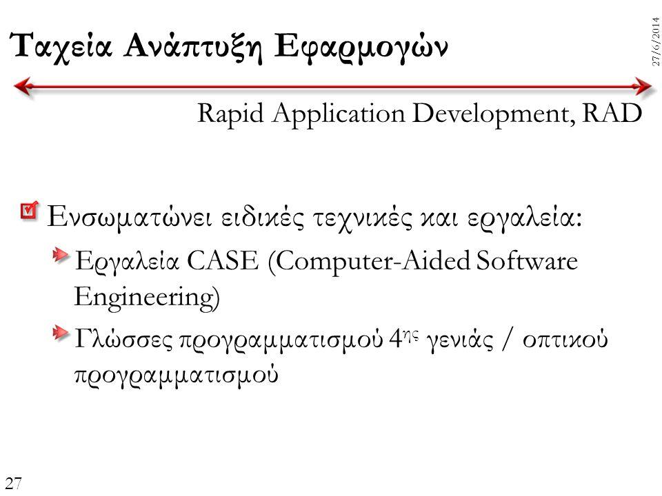 27 27/6/2014 Ταχεία Ανάπτυξη Εφαρμογών Ενσωματώνει ειδικές τεχνικές και εργαλεία: Εργαλεία CASE (Computer-Aided Software Engineering) Γλώσσες προγραμμ