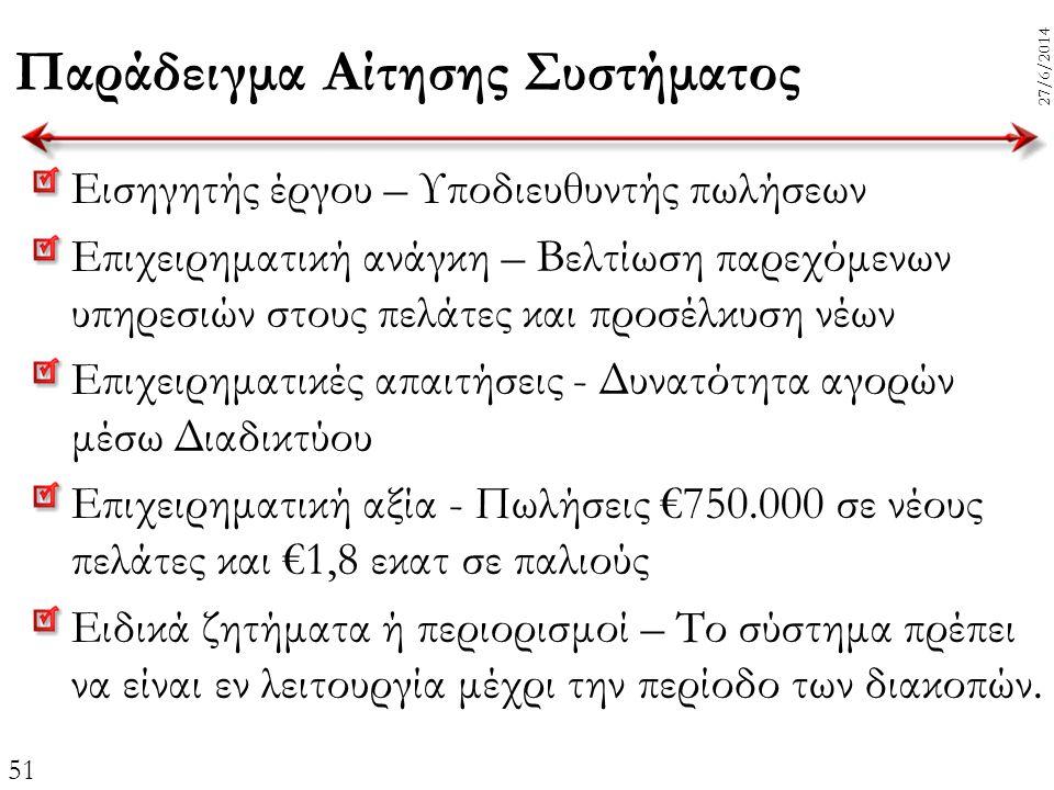 51 27/6/2014 Παράδειγμα Αίτησης Συστήματος Εισηγητής έργου – Υποδιευθυντής πωλήσεων Επιχειρηματική ανάγκη – Βελτίωση παρεχόμενων υπηρεσιών στους πελάτ