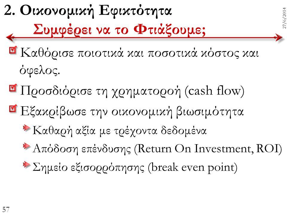 57 27/6/2014 Συμφέρει 2. Οικονομική Εφικτότητα Συμφέρει να το Φτιάξουμε; Καθόρισε ποιοτικά και ποσοτικά κόστος και όφελος. Προσδιόρισε τη χρηματοροή (