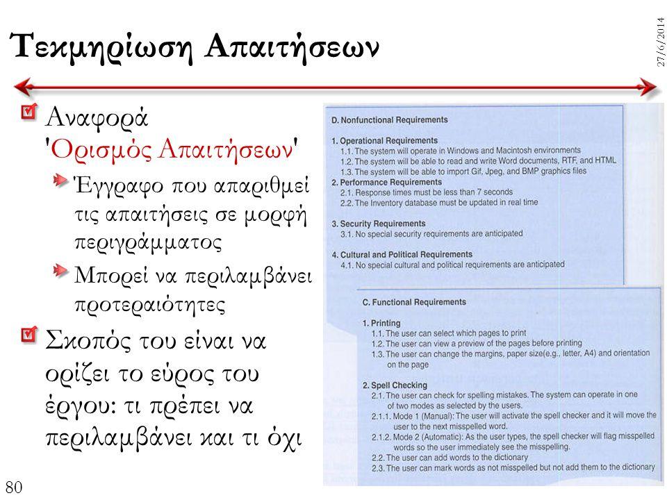 80 27/6/2014 Τεκμηρίωση Απαιτήσεων Αναφορά 'Ορισμός Απαιτήσεων' Έγγραφο που απαριθμεί τις απαιτήσεις σε μορφή περιγράμματος Μπορεί να περιλαμβάνει προ