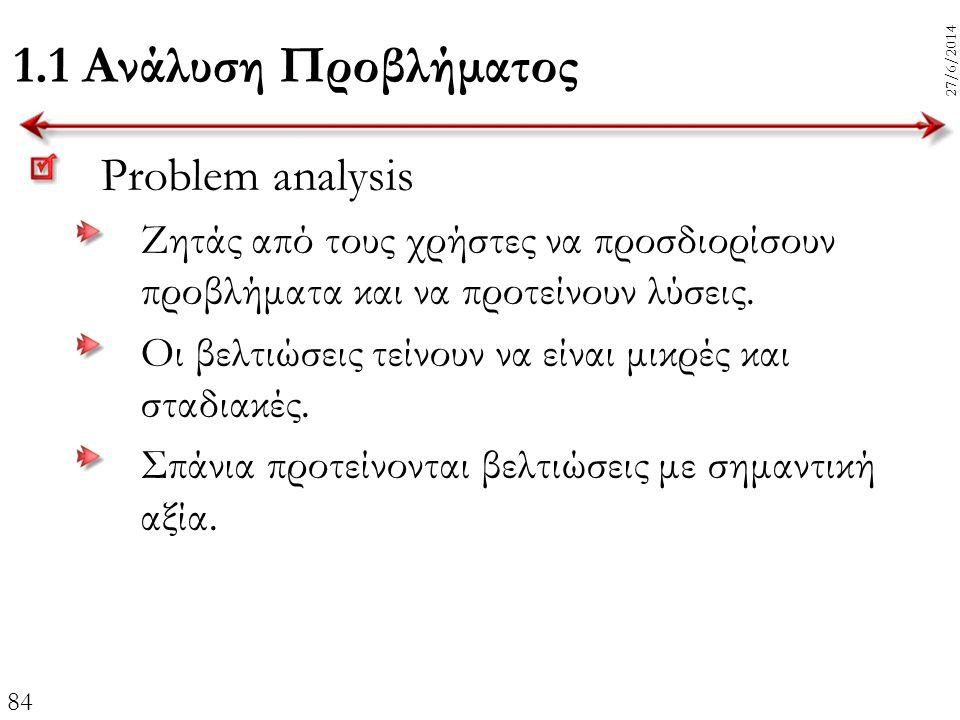 84 27/6/2014 1.1 Ανάλυση Προβλήματος Problem analysis Ζητάς από τους χρήστες να προσδιορίσουν προβλήματα και να προτείνουν λύσεις. Οι βελτιώσεις τείνο