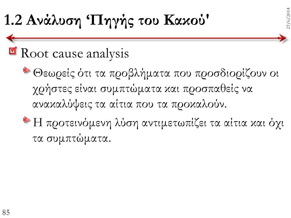 85 27/6/2014 1.2 Ανάλυση 'Πηγής του Κακού' Root cause analysis Θεωρείς ότι τα προβλήματα που προσδιορίζουν οι χρήστες είναι συμπτώματα και προσπαθείς