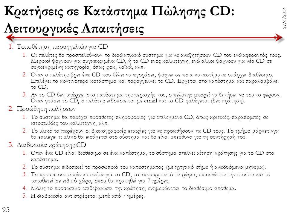 95 27/6/2014 Κρατήσεις σε Κατάστημα Πώλησης CD: Λειτουργικές Απαιτήσεις 1. Τοποθέτηση παραγγελιών για CD 1. Οι πελάτες θα προσπελαύνουν το διαδικτυακό