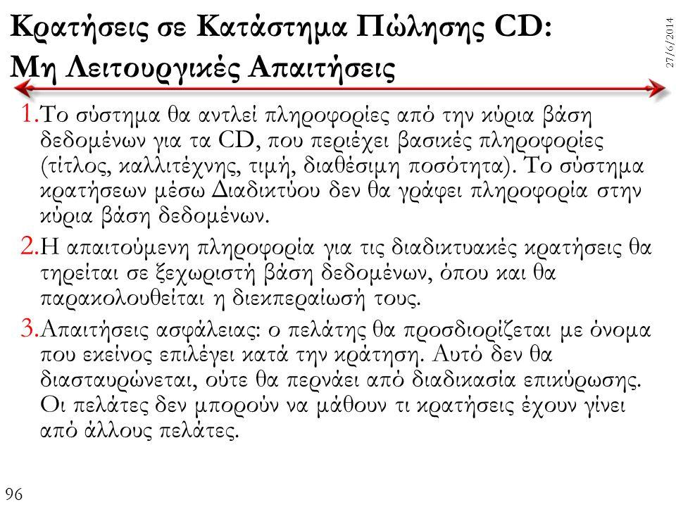 96 27/6/2014 Κρατήσεις σε Κατάστημα Πώλησης CD: Μη Λειτουργικές Απαιτήσεις 1. Το σύστημα θα αντλεί πληροφορίες από την κύρια βάση δεδομένων για τα CD,