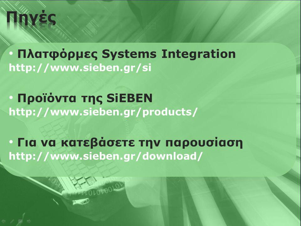 • Πλατφόρμες Systems Integration http://www.sieben.gr/si • Προϊόντα της SiEBEN http://www.sieben.gr/products/ • Για να κατεβάσετε την παρουσίαση http://www.sieben.gr/download/