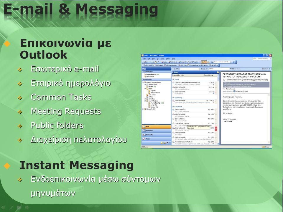   Επικοινωνία με Outlook  Εσωτερικό e-mail  Εταιρικό ημερολόγιο  Common Tasks  Meeting Requests  Public folders  Διαχείριση πελατολογίου  Instant Messaging  Ενδοεπικοινωνία μέσω σύντομων μηνυμάτων