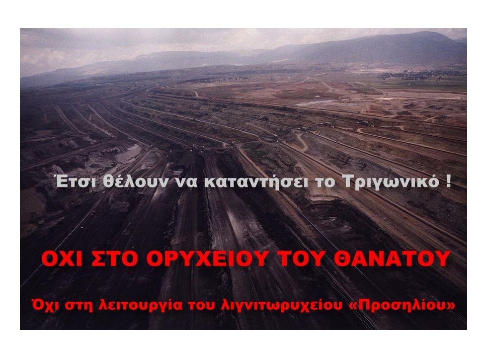 http://maps.google.com/maps/ - Trigoniko