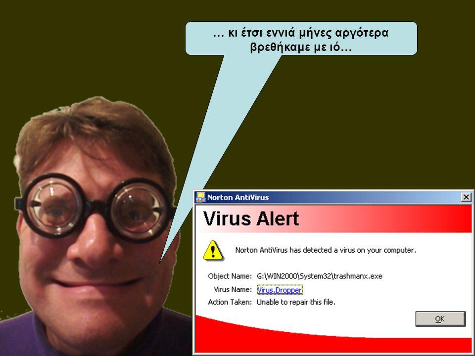 … κι έτσι εννιά μήνες αργότερα βρεθήκαμε με ιό…