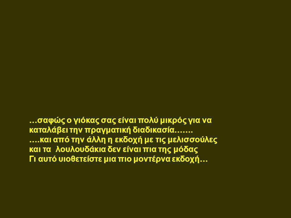 Η ΝΕΑ ΜΟΝΤΕΡΝΑ, ΕΚΔΟΧΗ 2006 !